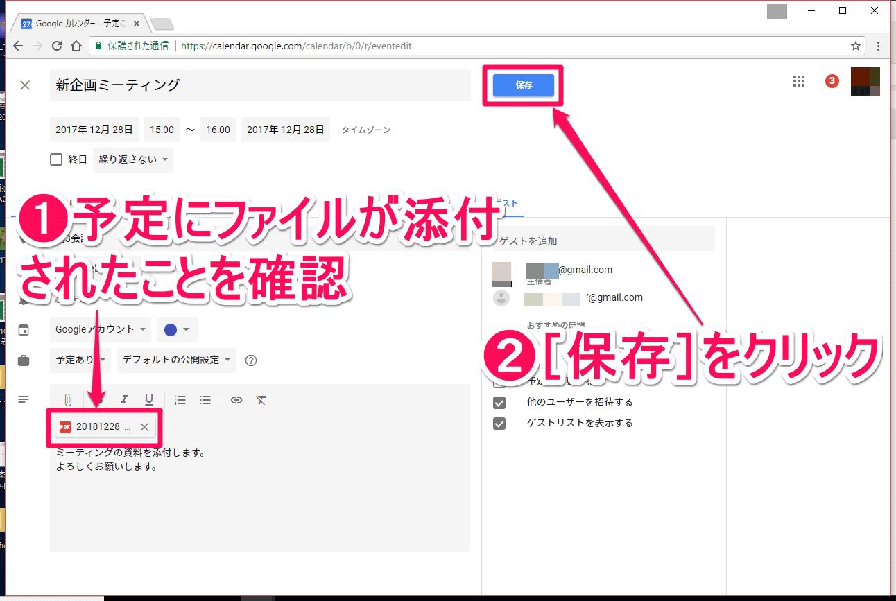 Googleカレンダー(グーグルカレンダー)にファイルが添付された予定を保存する画面
