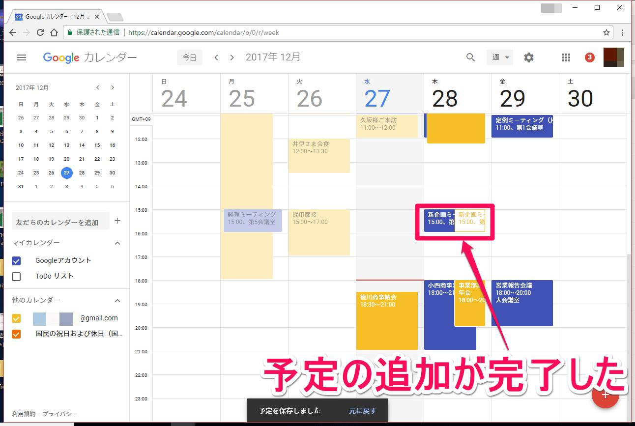 Googleカレンダー(グーグルカレンダー)に予定が追加された画面