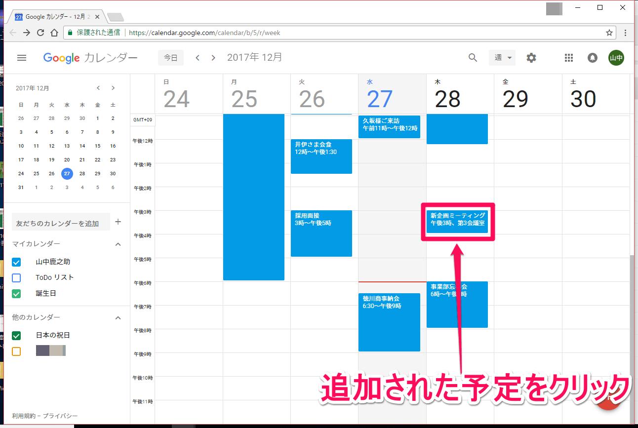 Googleカレンダー(グーグルカレンダー)に追加された予定を確認する画面
