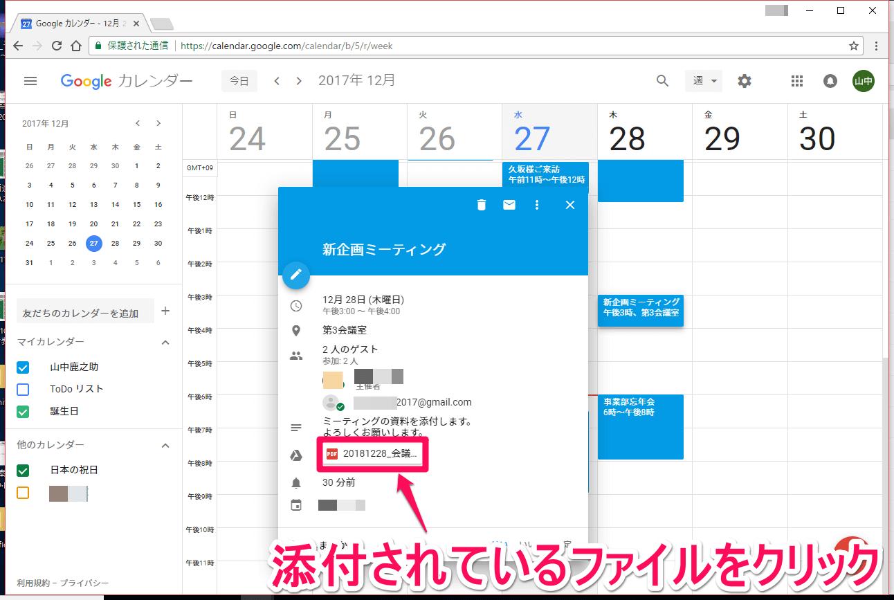 Googleカレンダー(グーグルカレンダー)で追加された予定の添付ファイルを確認する画面