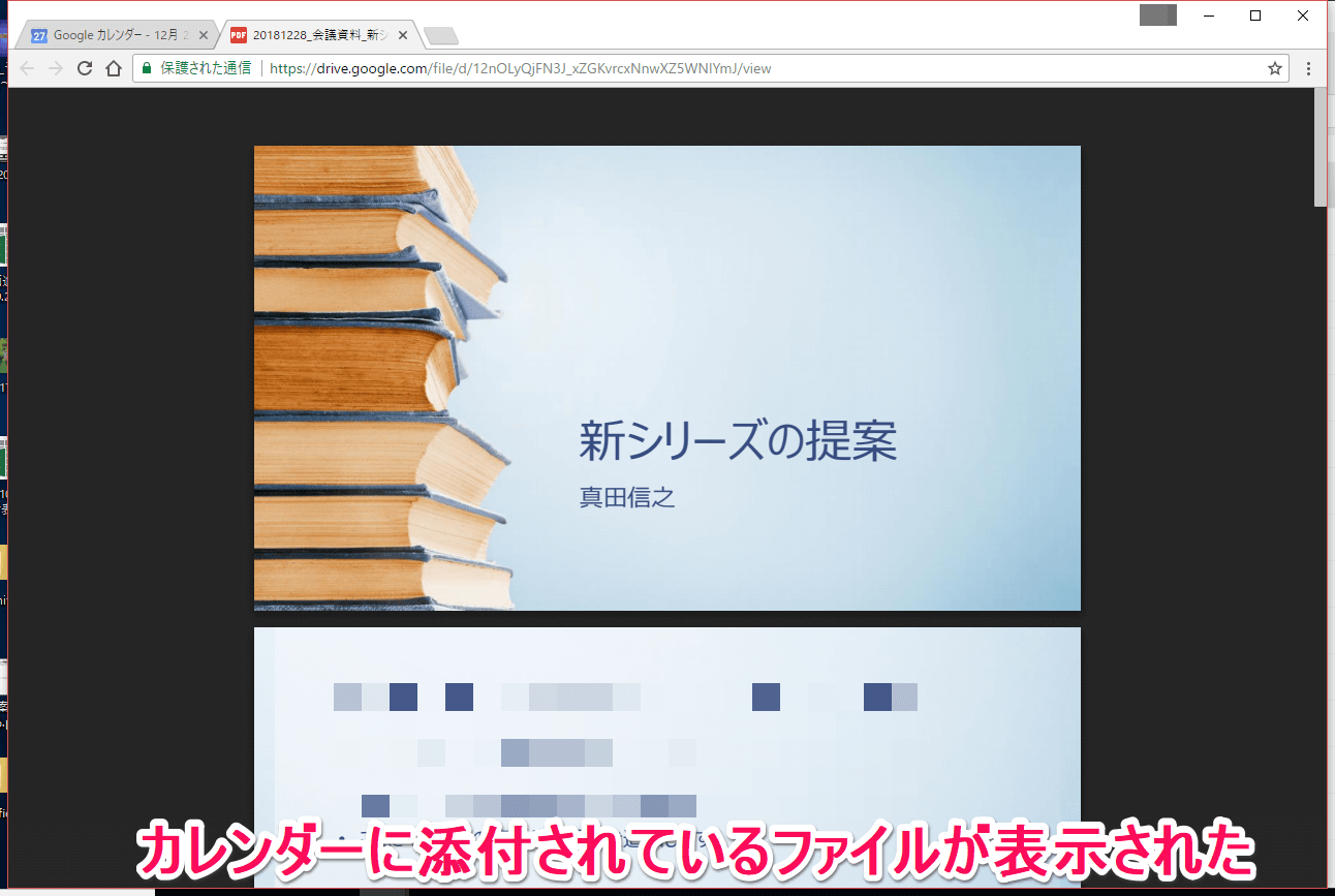 Googleカレンダー(グーグルカレンダー)で追加された予定の添付ファイルが表示された画面