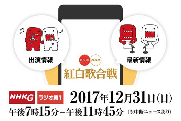 【NHK紅白】目当てのアーティストの出演時間を通知! 2017年の紅白歌合戦をスマホで便利に楽しもう