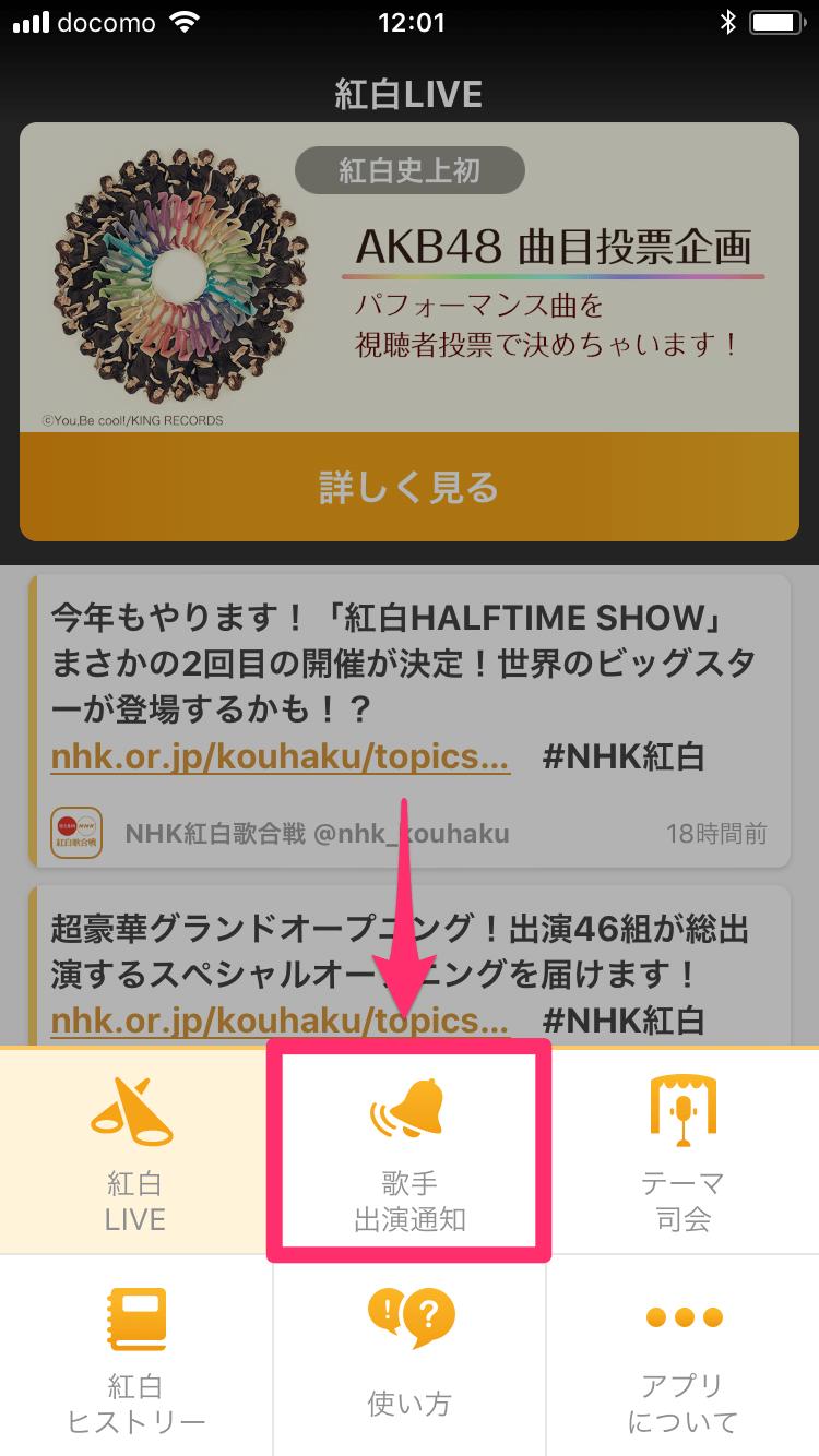 「NHK紅白」アプリ(2017年版)