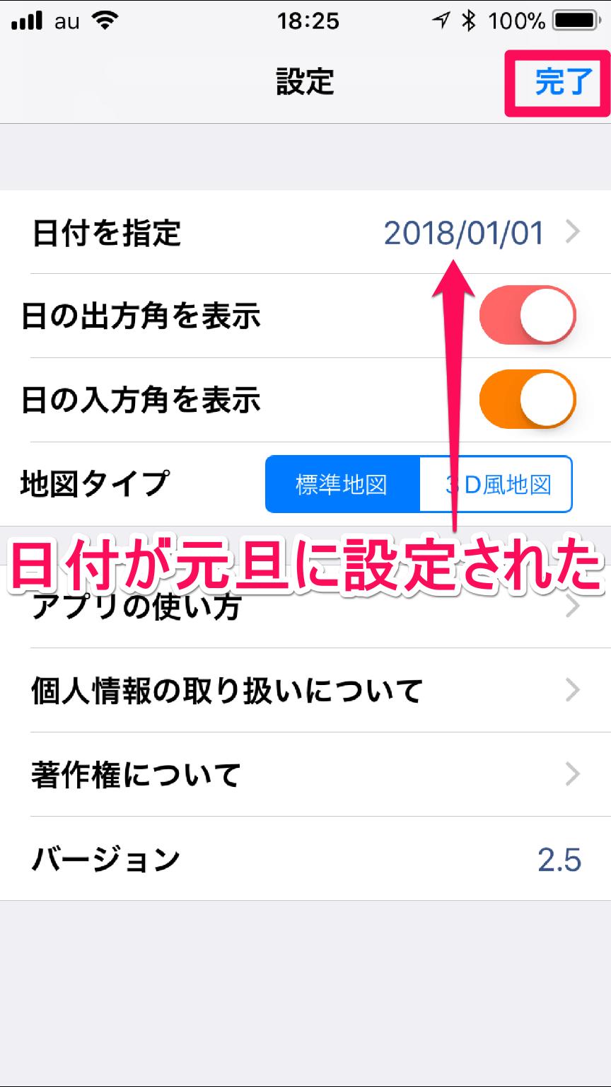 iPhone版[日の出日の入マピオン]アプリで日付を元旦に指定した[設定]画面