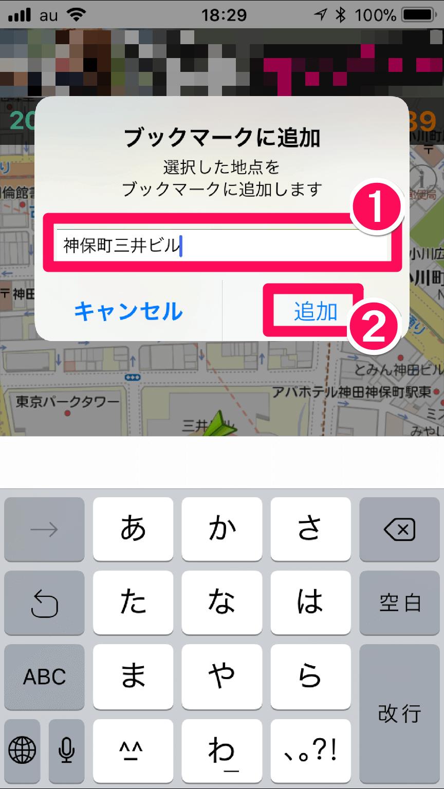 iPhone版[日の出日の入マピオン]アプリの[ブックマーク]画面