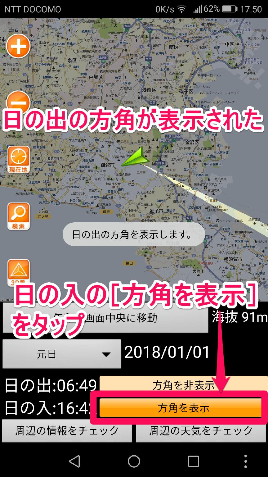 Android(アンドロイド)版[日の出日の入マピオン]アプリで初日の出の方角を表示した画面