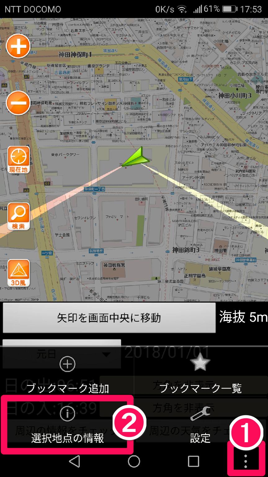 Android(アンドロイド)版[日の出日の入マピオン]アプリで好きな場所の初日の出と日の入りの方角と時刻を表示した画面その2