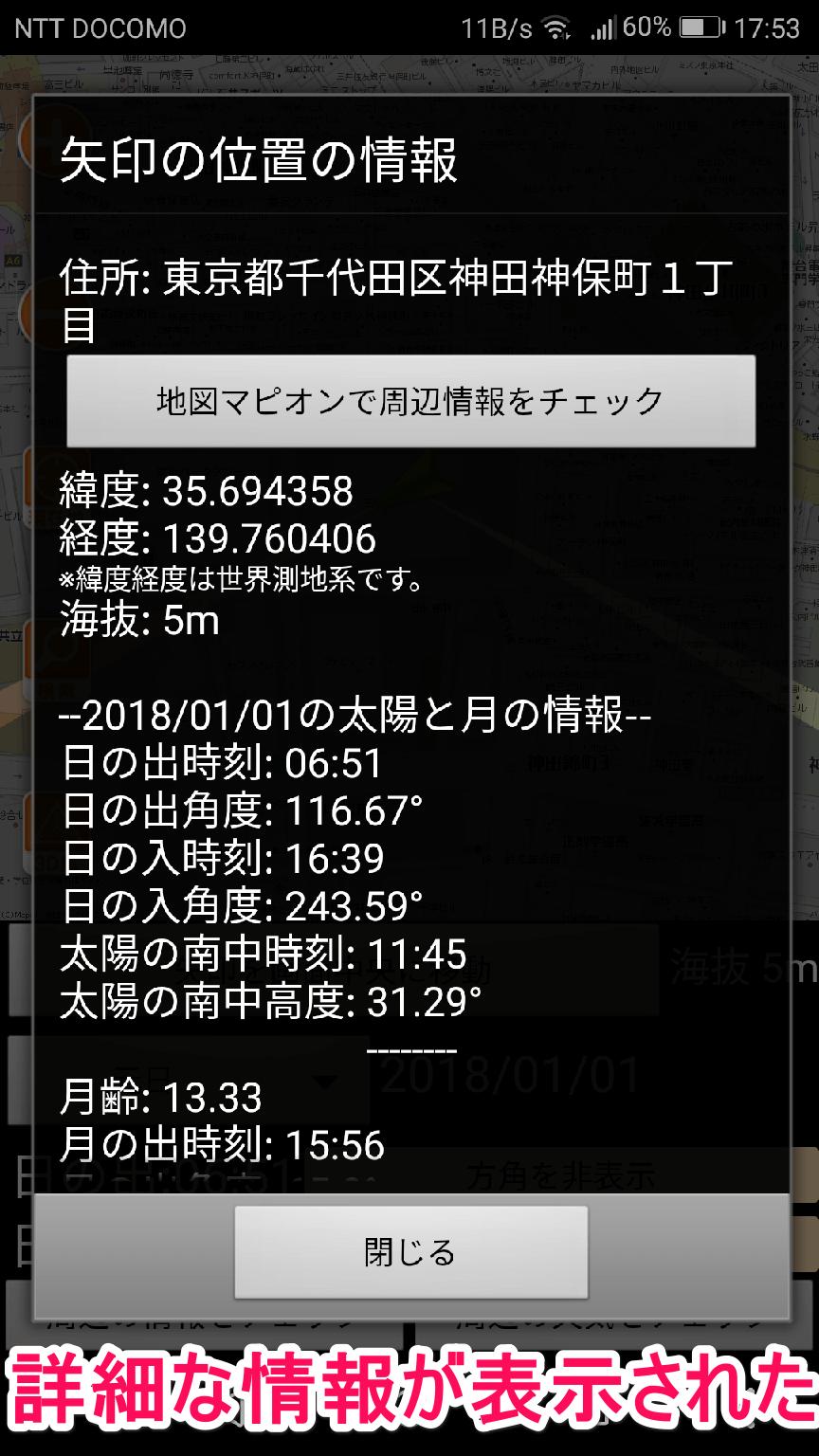 Android(アンドロイド)版[日の出日の入マピオン]アプリで好きな場所の詳細情報を表示した画面