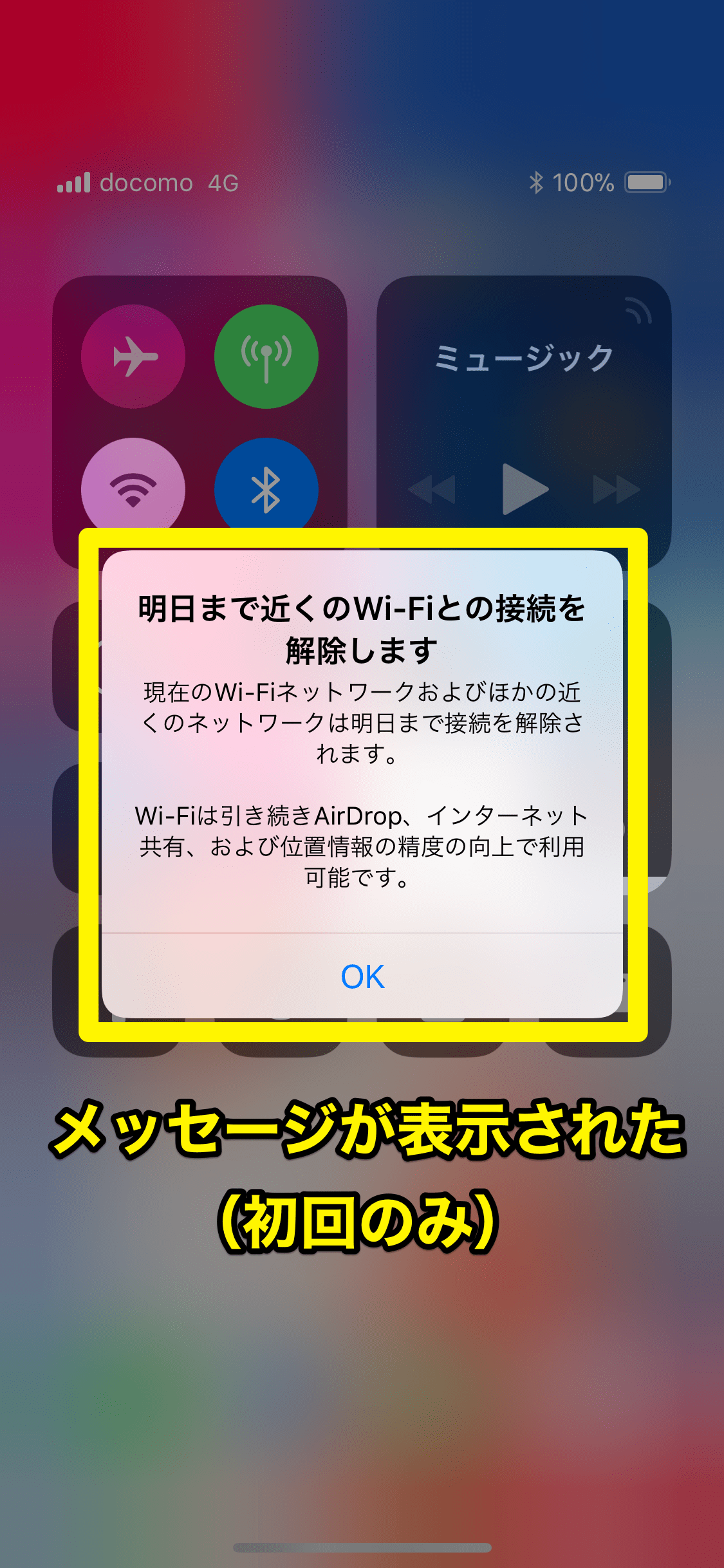 【iOS 11】知ってた? Wi-FiとBluetoothの接続状態にはオン/オフと「○○」がある