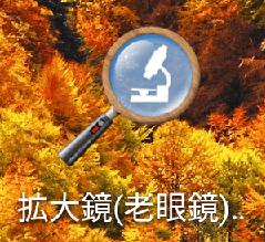 Android(アンドロイド)版「拡大鏡&顕微鏡(ルーペ)」アプリのアイコン