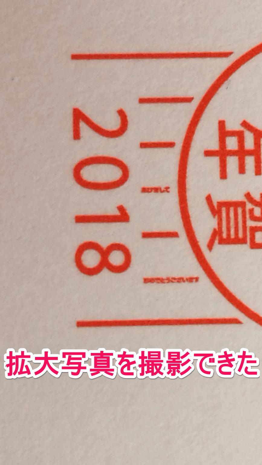 Android(アンドロイド)版「拡大鏡&顕微鏡(ルーペ)」アプリで撮影した年賀状の隠し印刷