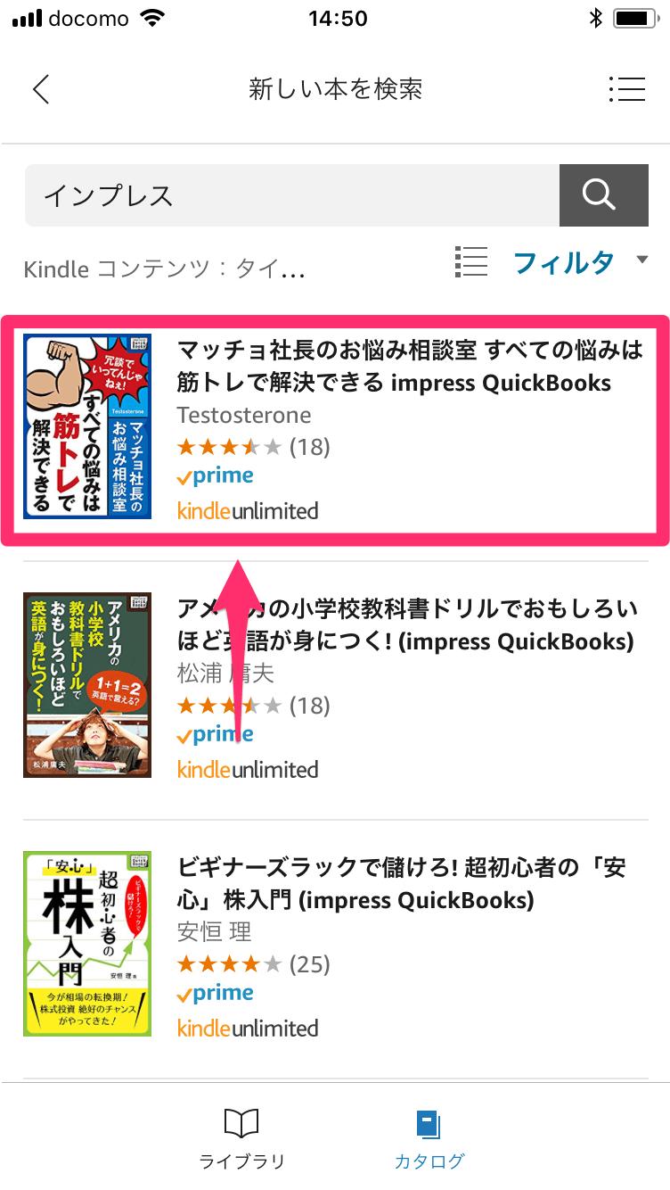 【Amazon】使わないともったない!プライム会員ならスマホで読み放題「Prime Reading」のはじめかた