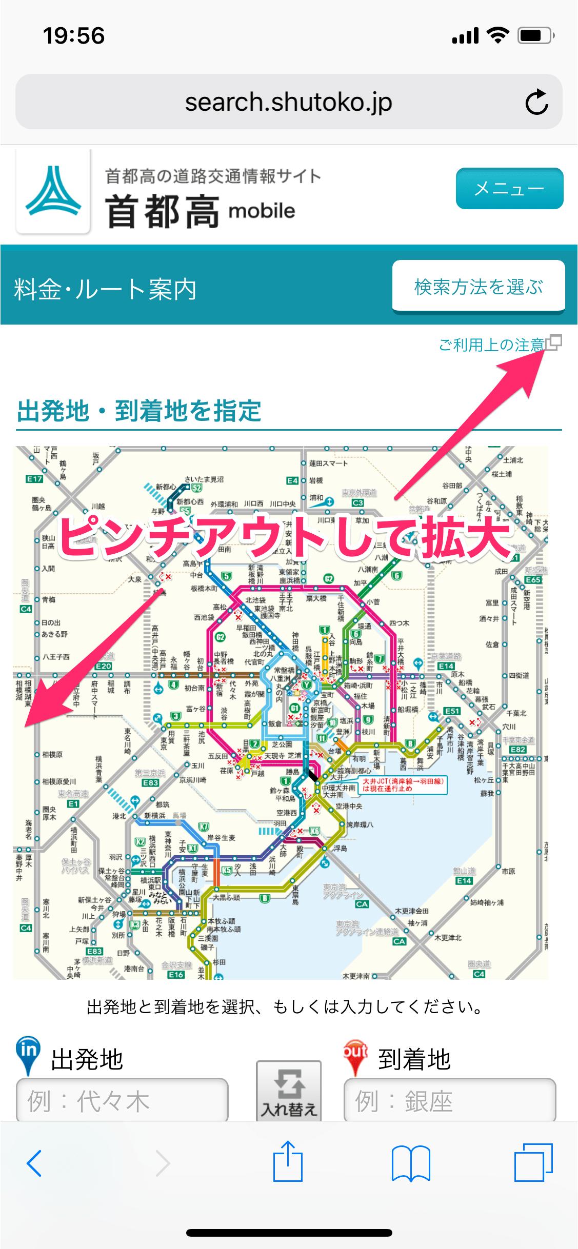 【首都高mobile】要注意地点や走行動画も! 予習に最適なルート案内サイトを使いこなす