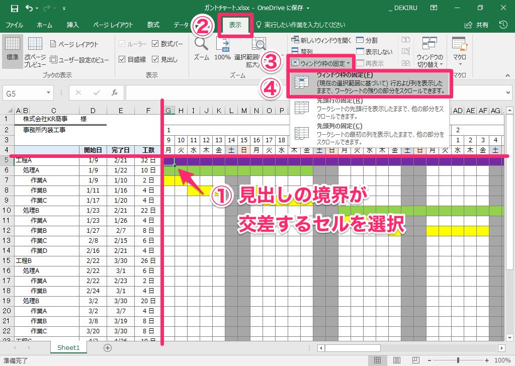 【エクセル時短】大きな表を会議で見るなら必須! ムダにスクロールしないウィンドウ操作の鉄板ワザ3選