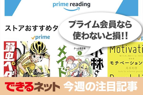 知ってた? Amazonプライム会員なら書籍・雑誌・マンガも読み放題【2018年1月11日~1月17日の注目記事】
