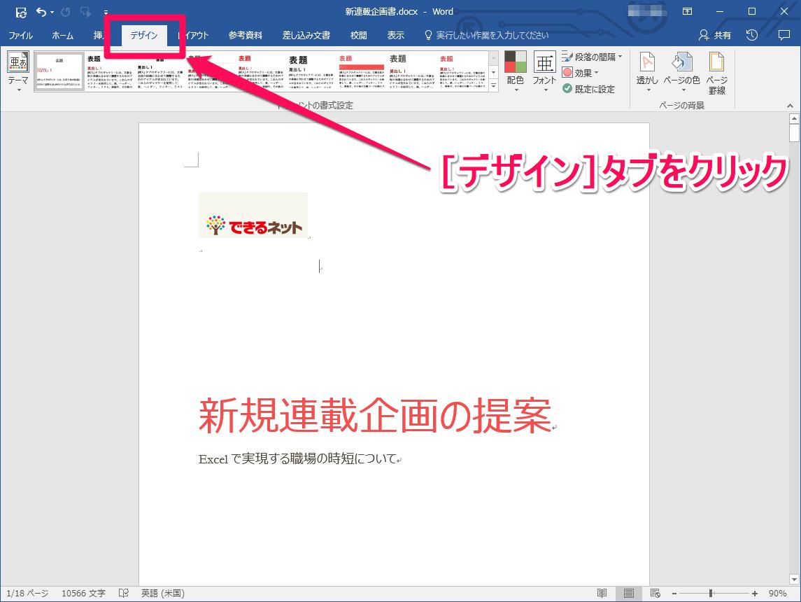 ワード(Word)で[デザイン]タブを選択した画面