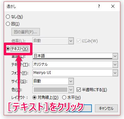 ワード(Word)の[透かし]ダイアログボックス