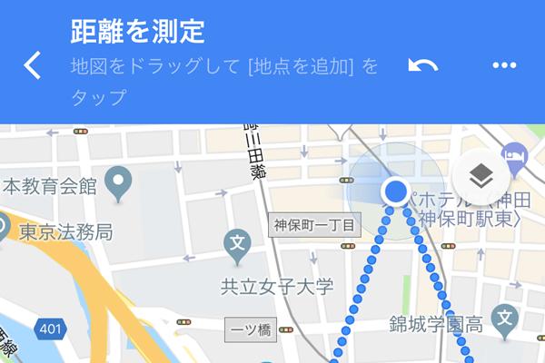 Google マップ 距離 測定