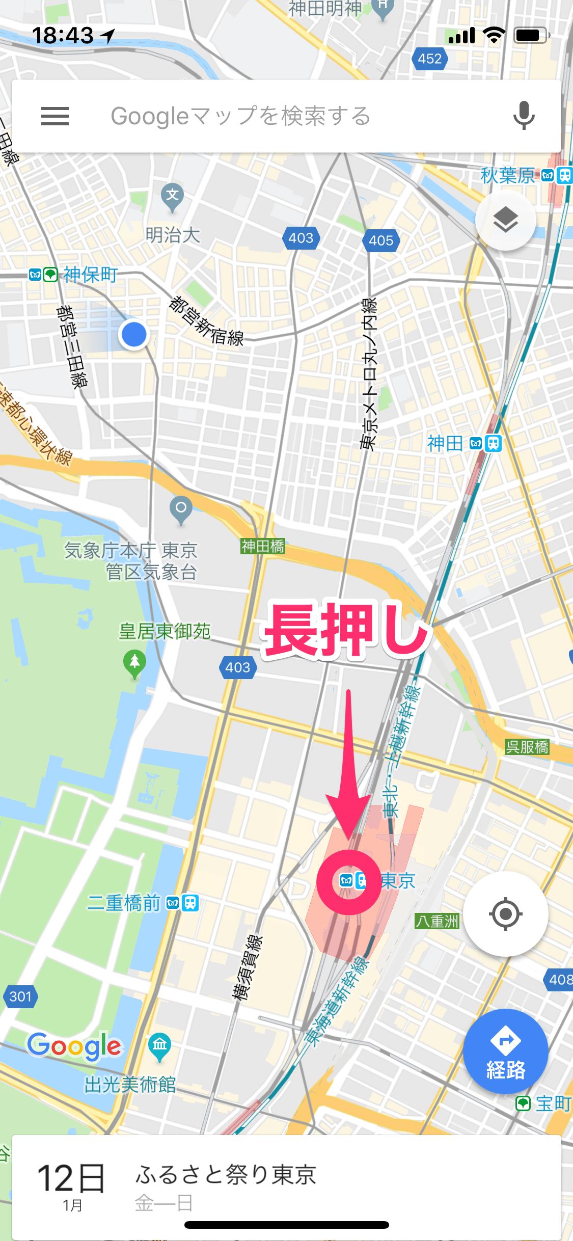 【Googleマップ】iPhoneでも! 地点間の「直線距離」をアプリで調べる方法