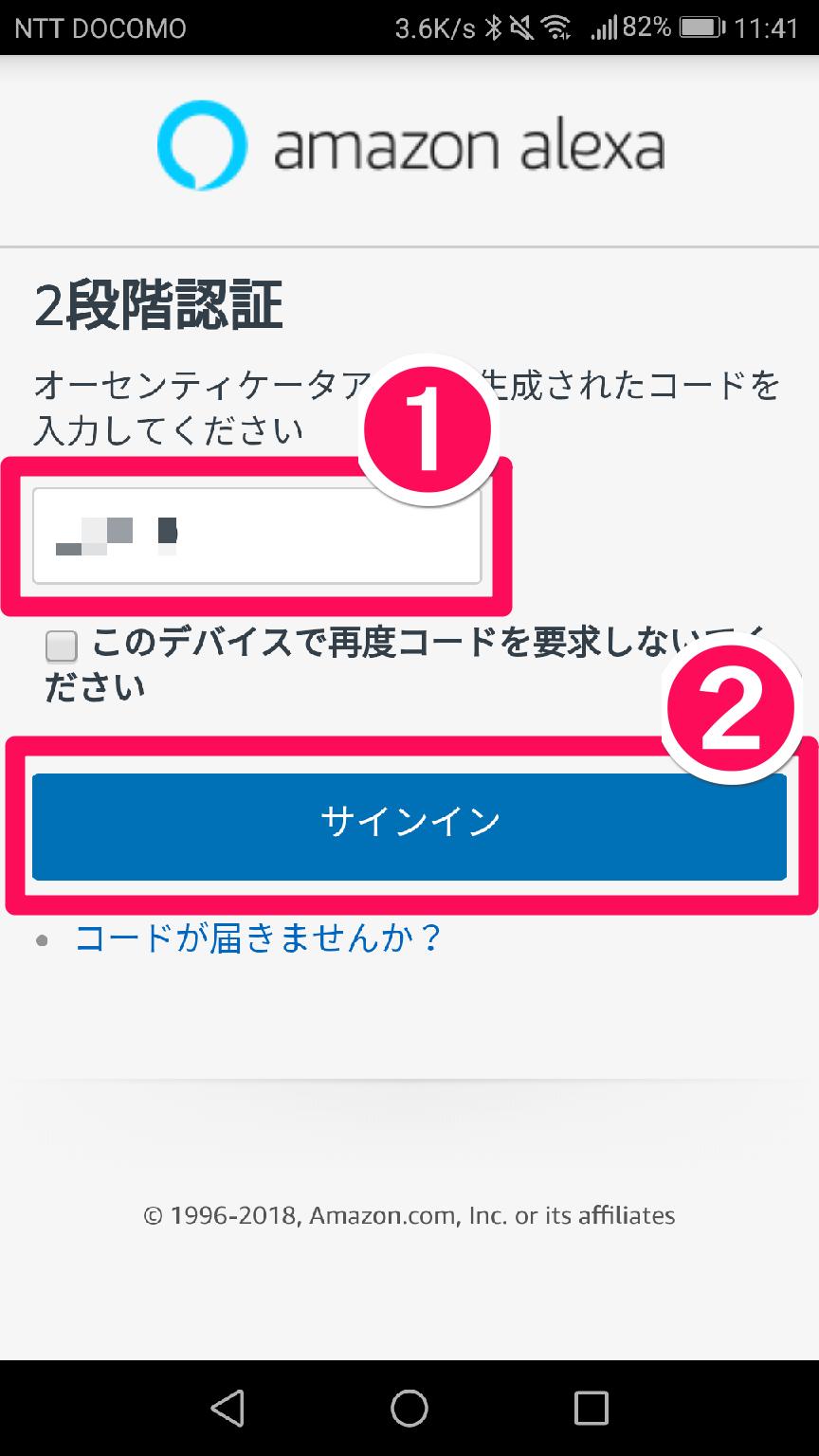 アマゾンアレクサ(Amazon Alexa)アプリの[2段階認証]画面