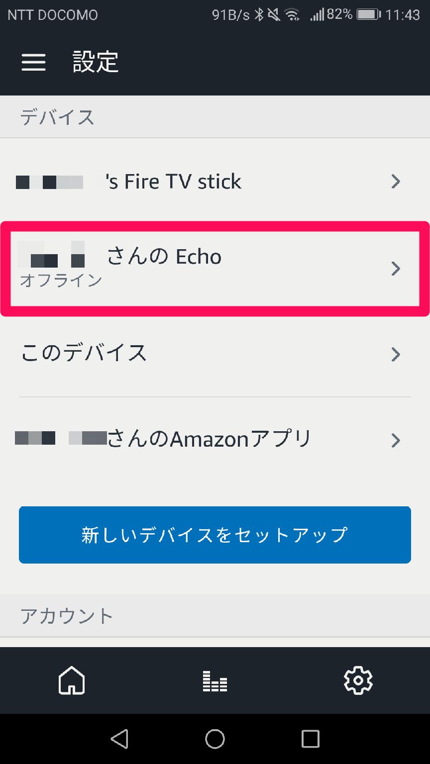 アマゾンアレクサ(Amazon Alexa)アプリの設定画面