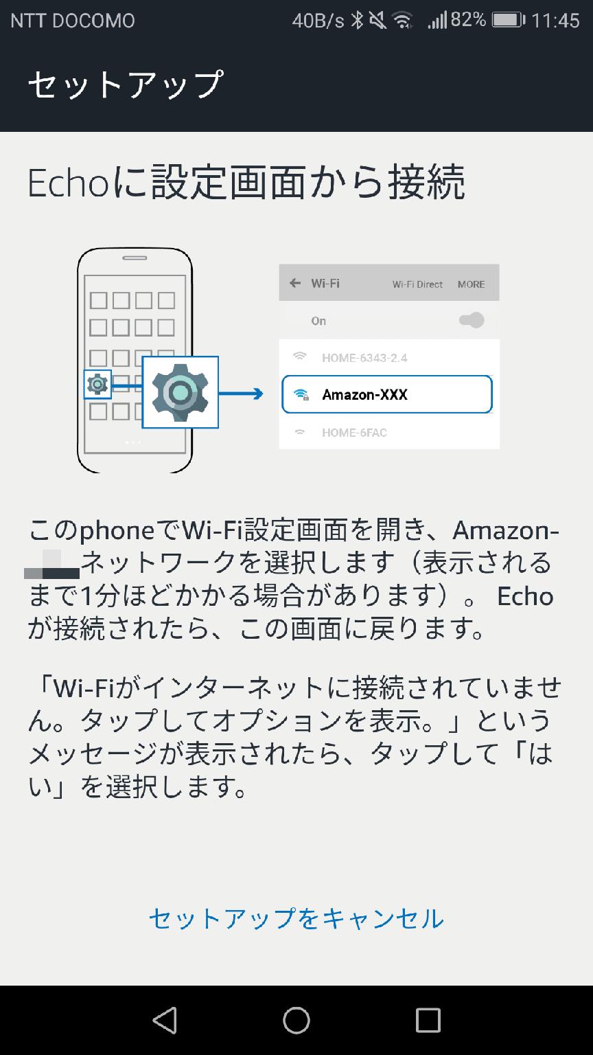 アマゾンアレクサ(Amazon Alexa)アプリの[Echoに設定画面から接続]画面