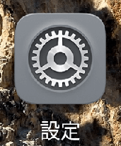 Android(アンドロイド)スマートフォンの[設定]アイコン