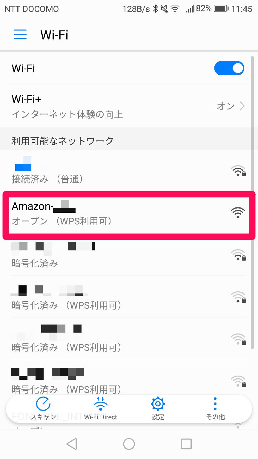 Android(アンドロイド)スマートフォンの[Wi-Fi]画面