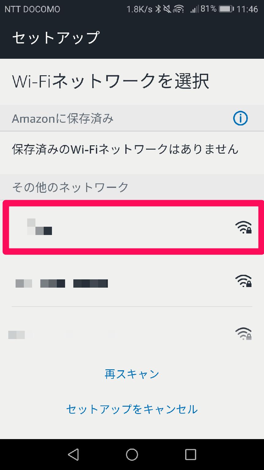 Amazon Alexa(アマゾンアレクサ)アプリの[Wi-Fiネットワークを選択]画面