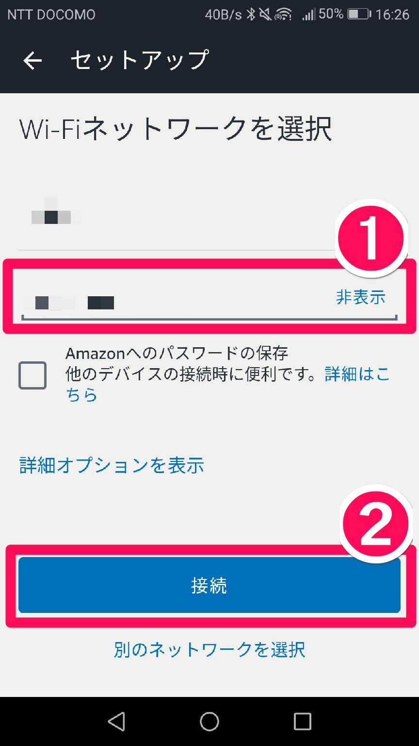 Amazon Alexa(アマゾンアレクサ)アプリの[Wi-Fiネットワークを選択]画面その2