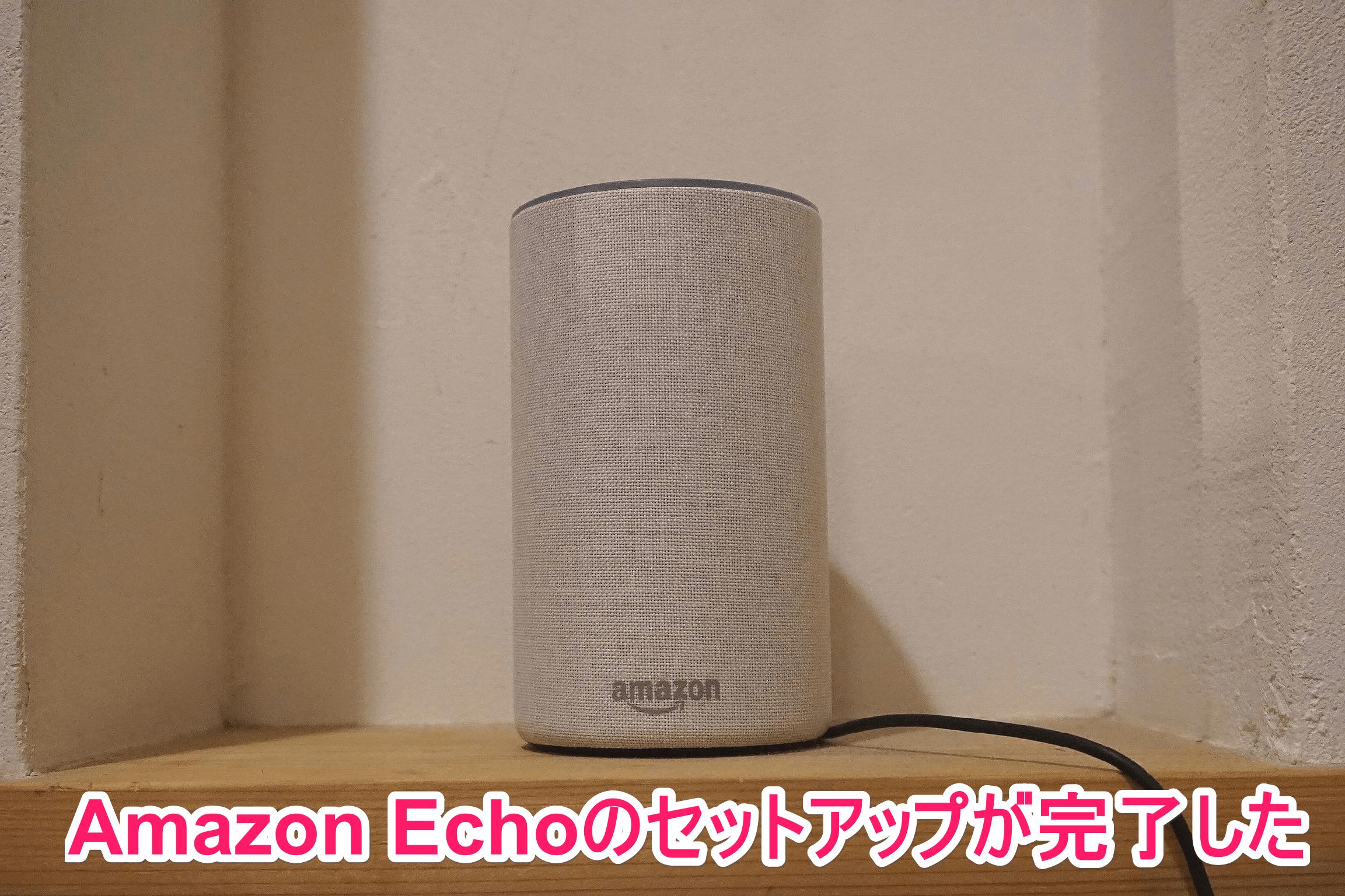 初期設定(セットアップ)が完了したAmazon Echo(アマゾンエコー)