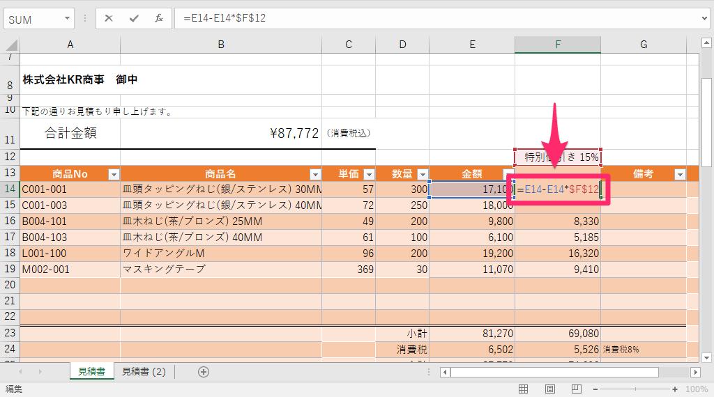 【エクセル時短】絶対参照、「正しく」「速く」使えてる? 数式の修正をスムーズにする2つのショートカット