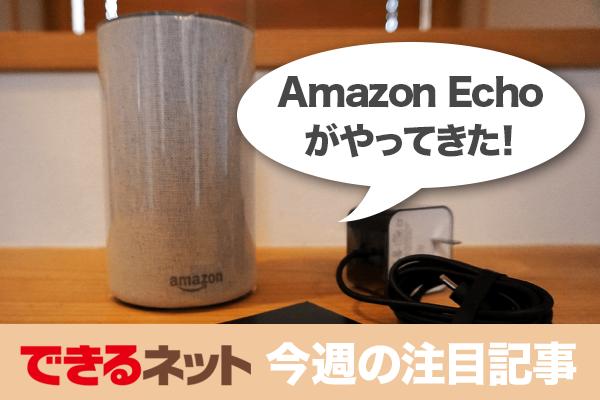 話題の「Amazon Echo」を開封&セットアップ!【2018年1月18日~1月24日の注目記事】