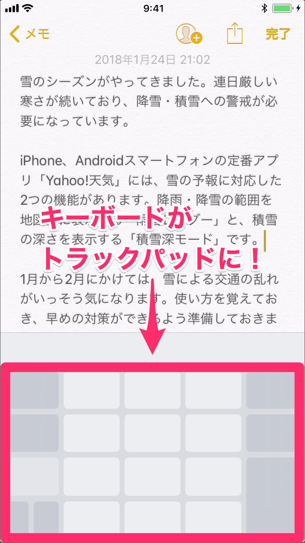 そのやり方はもう古い! iPhoneのキーボードを「トラックパッド」にすれば文字選択が超快適になる