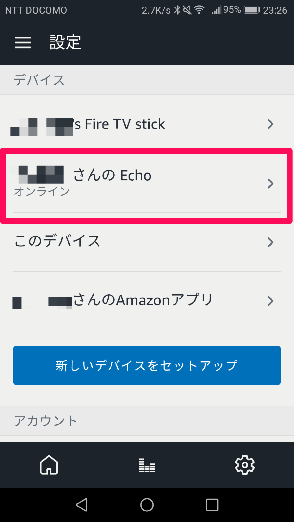 Amazon Alexa(アマゾンアレクサ)アプリの「デバイス」画面