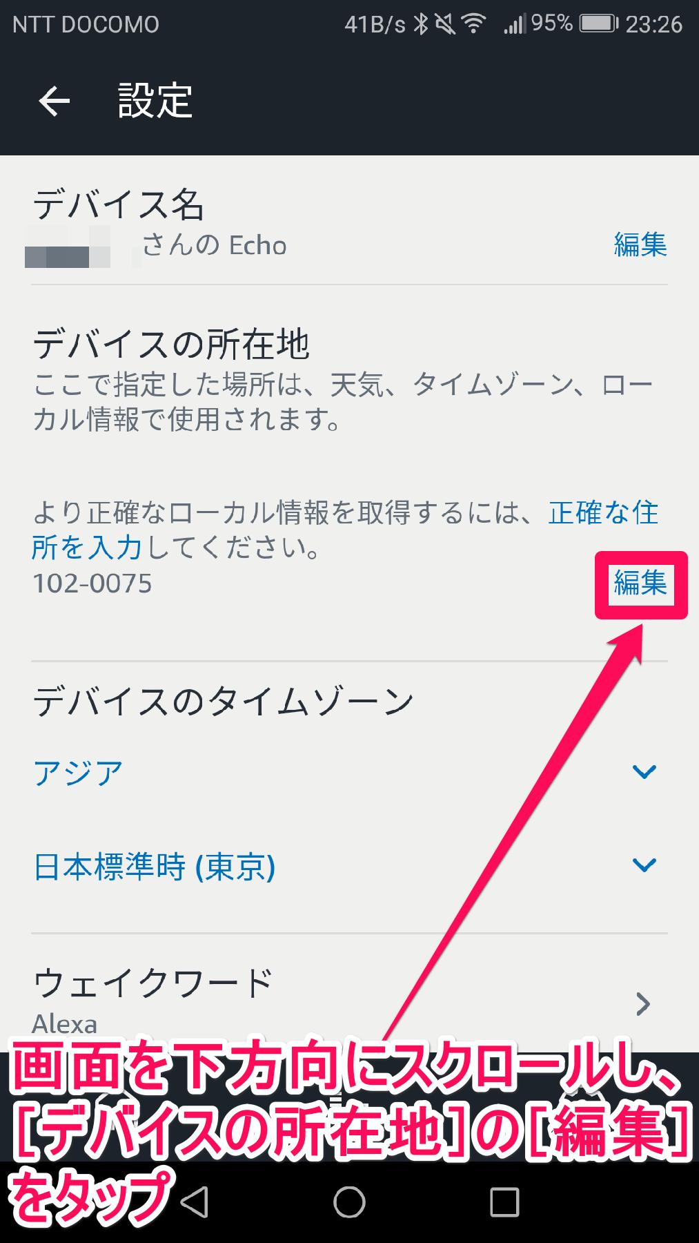 アマゾンアレクサ(Amazon Alexa)アプリのデバイスの詳細画面