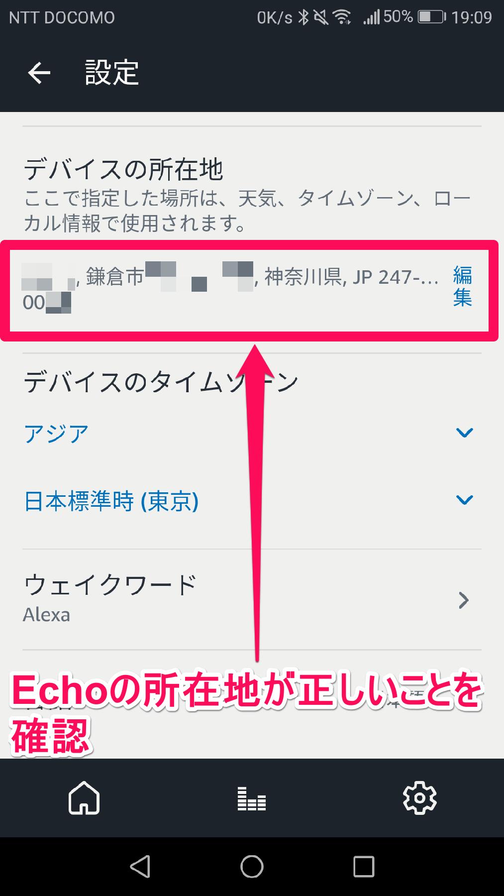 アマゾンアレクサ(Amazon Alexa)アプリの[デバイスの所在地]画面(住所変更後)
