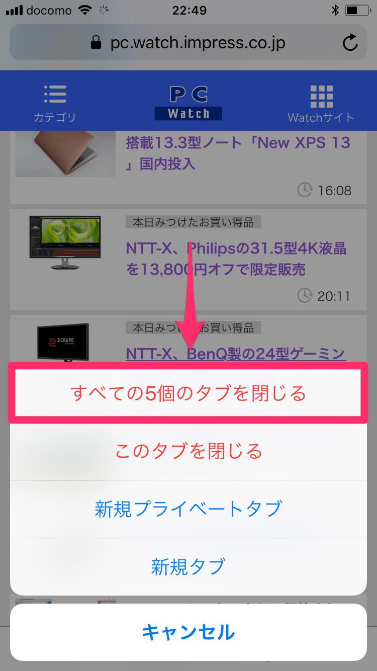 まとめ読みしたいページをスタンバイ! Safariのリンクは「バックグラウンドで開く」が正解