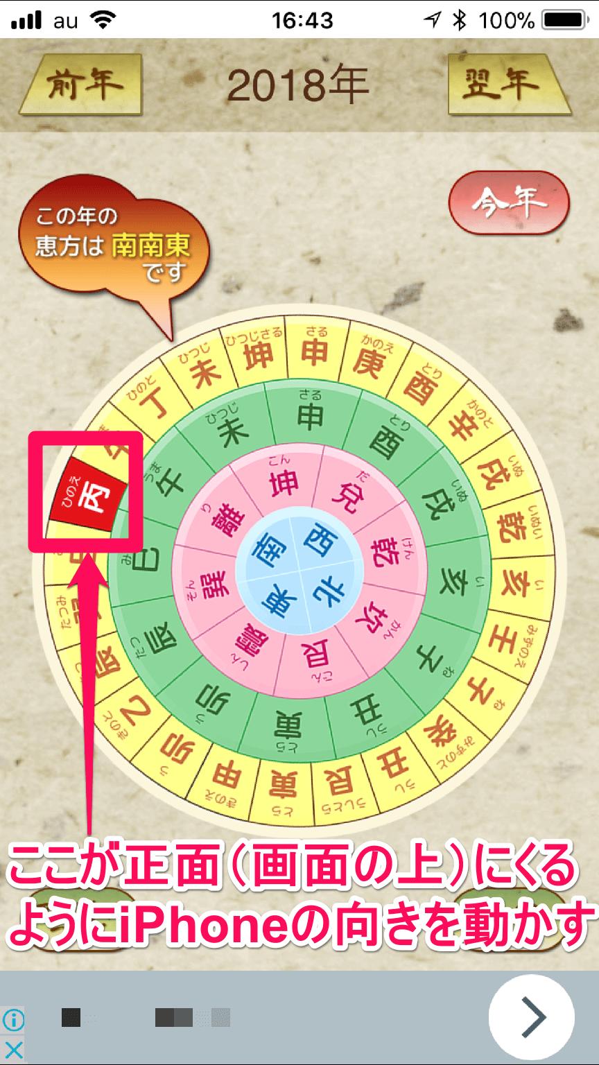 恵方コンパスの画面