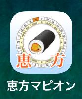 Android(アンドロイド)版&iPhone(アイフォーン)版「恵方マピオン」のアイコン