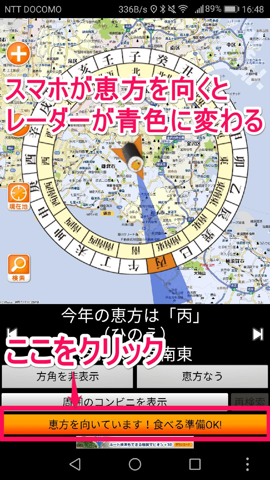 Android(アンドロイド)版&iPhone(アイフォーン)版「恵方マピオン」が恵方の方角を示した画面