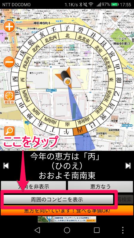 Android(アンドロイド)版&iPhone(アイフォーン)版「恵方マピオン」で「周囲のコンビニを表示」ボタンをタップする画面