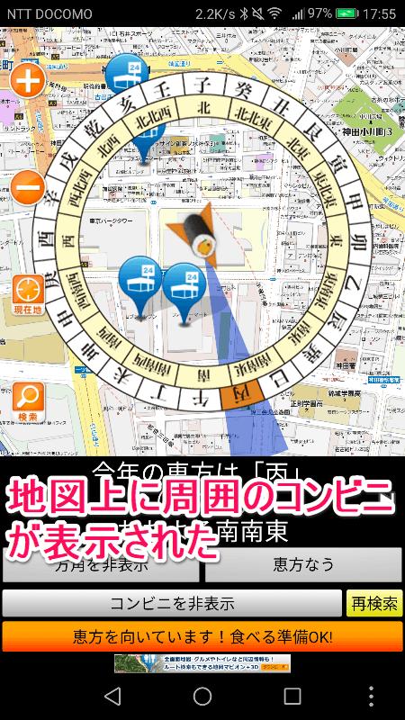Android(アンドロイド)版&iPhone(アイフォーン)版「恵方マピオン」で地図上に周囲のコンビニが表示された画面