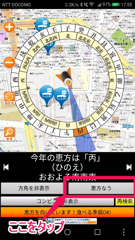 Android(アンドロイド)版&iPhone(アイフォーン)版「恵方マピオン」で「恵方なう」ボタンをタップする画面