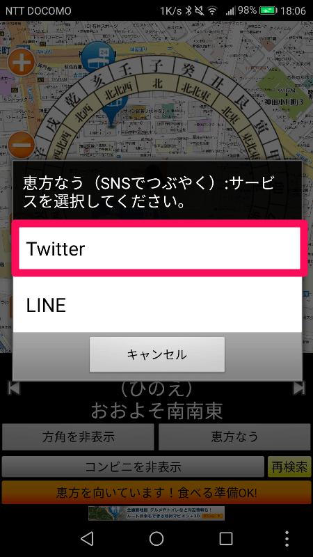 Android(アンドロイド)版&iPhone(アイフォーン)版「恵方マピオン」で「Twitter」ボタンをタップする画面