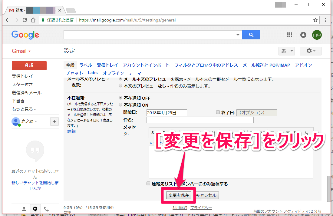 Gmail(ジーメール)の[設定]画面その2