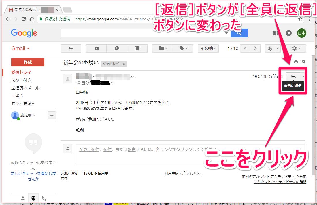 Gmail(ジーメール)の返信ボタンをクリックする画面