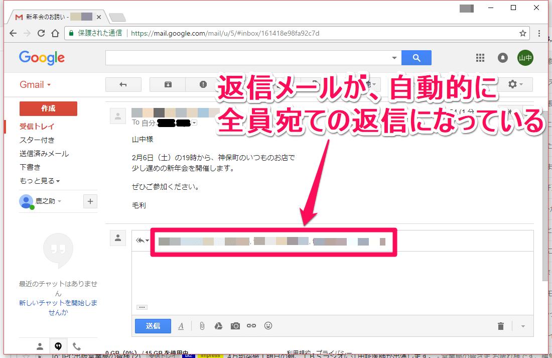 Gmail(ジーメール)の返信画面
