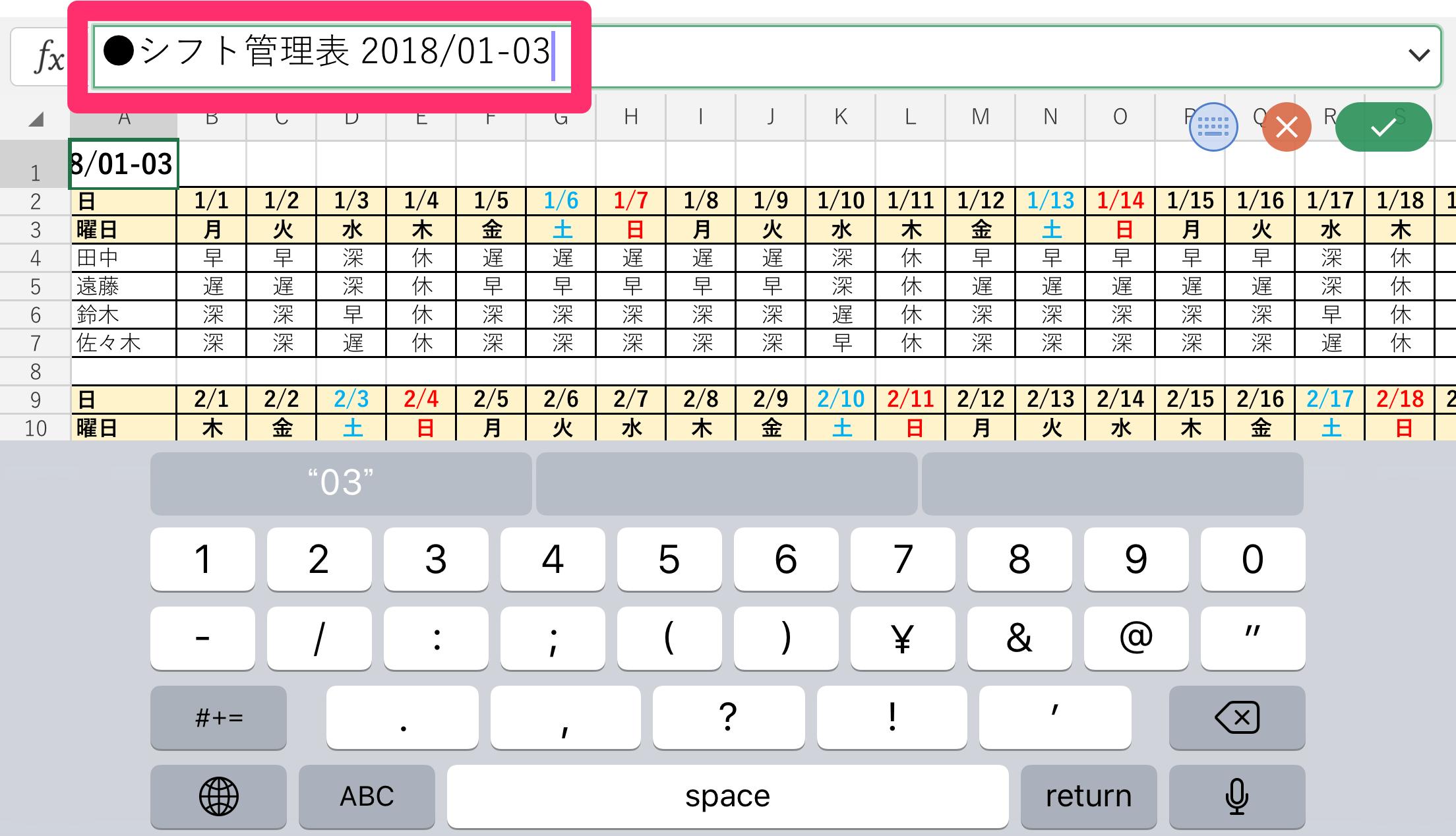 【エクセル時短】使ってる?「Excel Online」。ちょっとした下準備でスマホからサクッと手直しできる!
