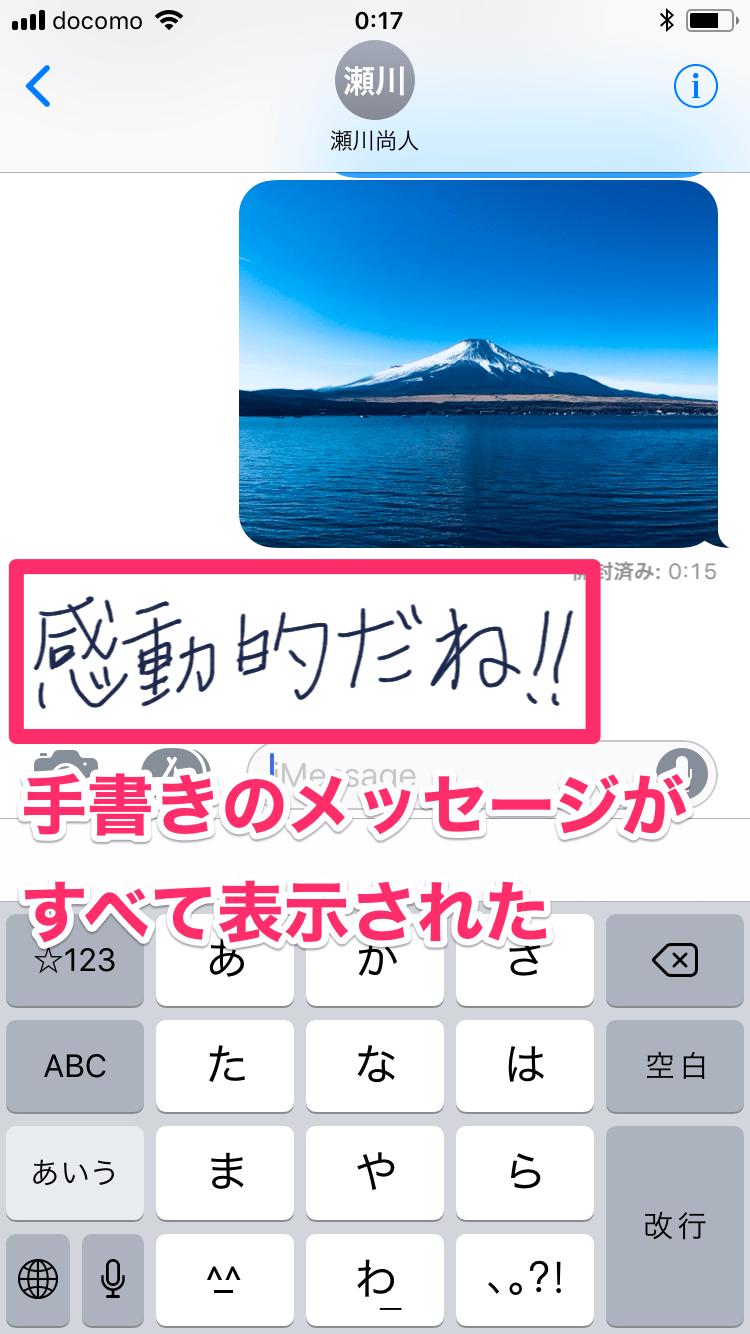 画面を○○すると......? iPhoneのメッセージアプリで手書きの文字を送る方法